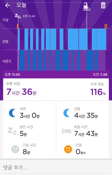 수면 모니터링
