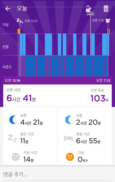 수면 기록 2일째