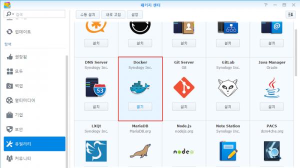 패키지 Docker 설치