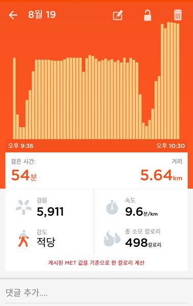 운동 기록