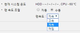 팬 모드-수동