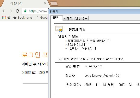 SSL 인증서 적용