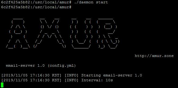 이메일 서버 프로그램